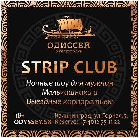 Клубы для мужчин калининград ска клубы москвы
